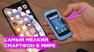САМЫЙ МАЛЕНЬКИЙ 4G СМАРТФОН НА ANDROID