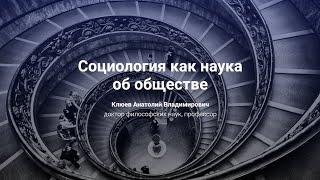 видео Социология в системе общественных наук