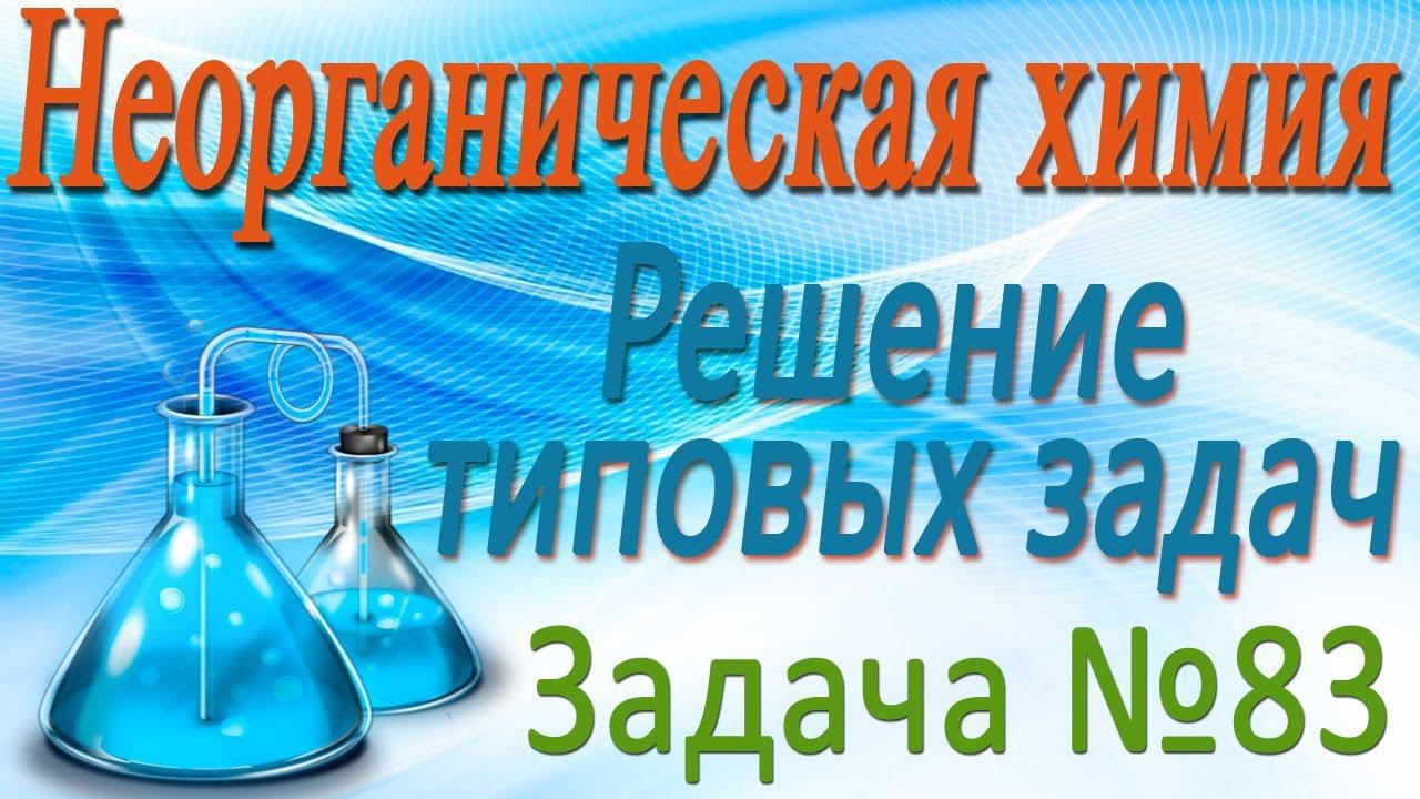 Неорганическая химия. Решение задачи #83 по теме Кислород