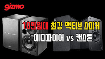 10만원대 최강 액티브 스피커