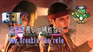The Dragon of Dojima and the Mad Dog of Shimano #4