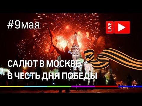 День Победы: Салют в Москве 2019. Прямая трансляция