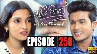 Sangeethe | Episode 258 05th February 2020 Thumbnail
