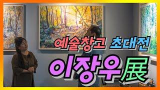 예술창고 갤러리 한국미협 부이사장 이장우 초대전