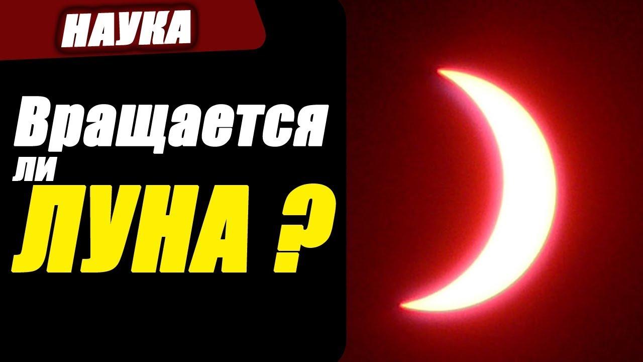 Вращается ли луна вокруг своей оси? Кьюбит Шоу #2