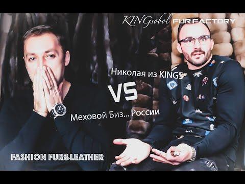 Большое интервью  Fashion Fur&Leather КингСоболь меховая фабрика