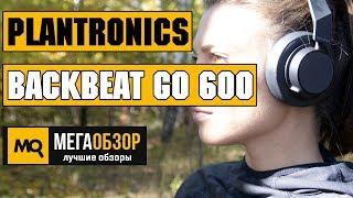 Plantronics BackBeat GO 600 обзор наушников