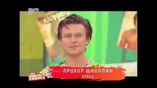 Прохор Шаляпин в ток-шоу Каникулы в Мексике-2.