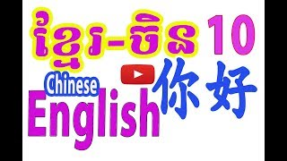 Learn Chinese-English-speak Khmer | Dictionary Chinese khmer | រៀនភាសាចិនថ្នាក់ដំបូង 10