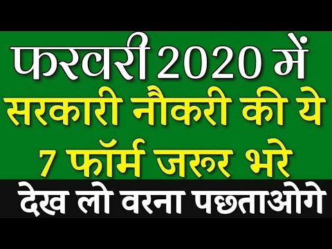 Latest Govt Jobs 2020 | Sarkari Naukri 2020 | Rojgar Samachar | Government Jobs in January 2020