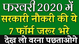 Latest Govt Jobs 2020 | Sarkari Naukri 2020 | Rojgar Samachar | Government Jobs in January 2020