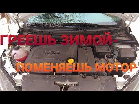 Прогрев двигателя зимой. Нужно ли прогревать двигатель и как это делать?(lada Vesta/lada Granta)