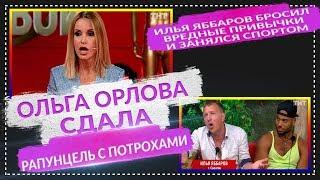 Дом 2 свежие новости 8 сентября 2019 (14.09.2019)