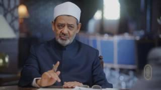 بالفيديو.. شيخ الأزهر: لابد من الحوار مع الملحدين