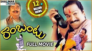 Rambantu Telugu Full Length Movie || Rajendraprasad, Easwari Rao