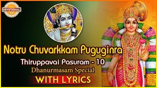 Thiruppavai Pasuram 10  Dhanurmasam Special  Notru Chuvarkkam Puguginra Pasuram  Devotionaltv