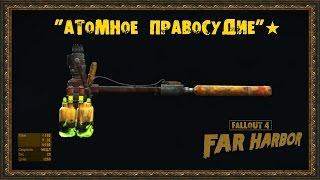 Fallout 4 Far Harbor - Уникальное оружие - Атомное правосудие