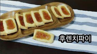 [♡홈베이킹♡]시판과자~후렌치파이 만들기/후렌치파이 만…