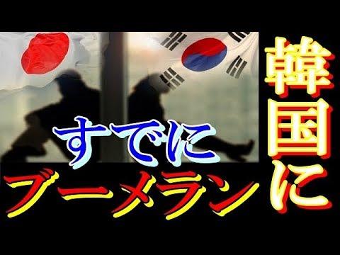 【ボイコットジャパンのブーメラン】韓国へ直撃!