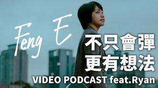 Video Podcast    不只會彈、更有想法馮羿Feng E with Ryan