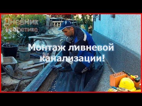 Монтаж ливнёвой канализации своими руками [№50]
