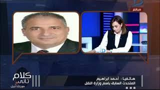كلام تانى| متحدث باسم وزارة النقل الأسبق: الحل فى إدارة اجنبية لأننا فاشلون !
