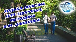 ХОРОШИЕ НОВОСТИ МИРА: Ходьба полезна для здоровья, методика И.М. Данилова(6 городов живущих без автомобилей. В этих городах и поселках по всему миру, вы будете много ходить. «Было..., 2015-02-02T15:40:49.000Z)