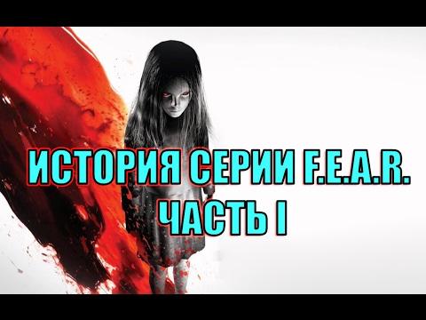 История серии F.E.A.R - Часть I