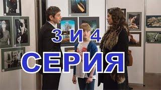 Двойная жизнь описание 3 и 4 Серии