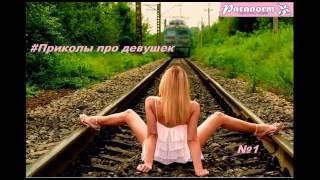 Подборка приколов № 1 про девушек(#Подборка приколов #Приколы #смех #развлечение #девушки)
