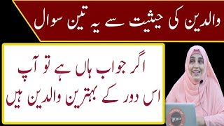 Be Your Kids Best Parent And Best Friend | Kanwal Abbasi