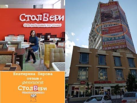 Отзыв о франшизе СтолБери собственник мебельного магазина город Липецк