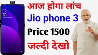 Jio phone 3 || Jio flex phone || jio phone 3 booking started || Jio phone 3