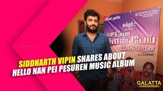 Siddharth Vipin shares about Hello Naan Pei Pesuren music album