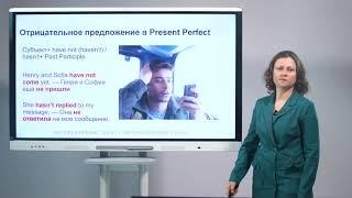 7 класс. Английский язык. The present perfect tense