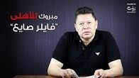 """رضا عبدالعال - مبروك للاهلي """" فايلر صايع """""""