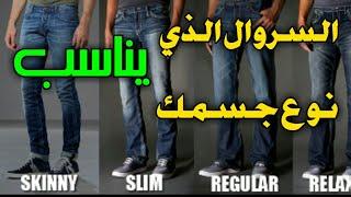 كيف تختار السروال الذي يناسب نوع جسمك