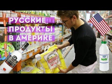 русская америка знакомства