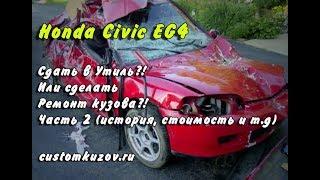 Honda Civic EG4, Сдать в утиль или ремонт?!Часть 2. (Repair of a body Honda Civic EG4)
