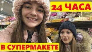 24 в СУПЕРМАРКЕТЕ 😜 24 ЧАСА ПРАНК ЛИЗА НАЙС - АЛИНА😍#24часапранк