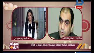 بالفيديو.. باحث في شئون الحركات الإسلامية: رجال الأعمال الفاسدين يدعموا افتعال الأزمات