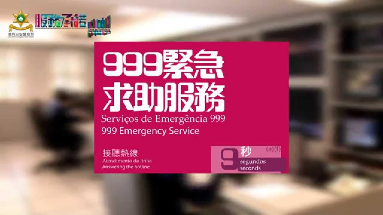 接聽999緊急求助熱線--9秒 - YouTube