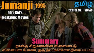 Jumanji 1995 | Tamil Summary | Tamil Dubbed Hollywood Movies | Nostalgic Movies | Robin Williams |