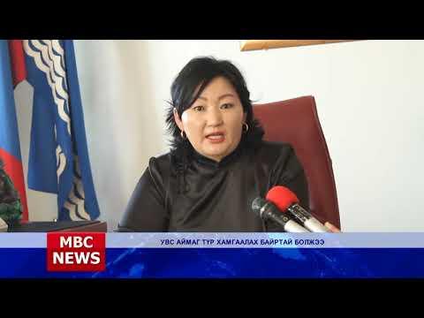 MBC NEWS medeelliin hutulbur 2018 04 10