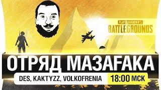 ОТРЯД МАЗАFАКА с лучшими в PUBG [18-00] thumbnail