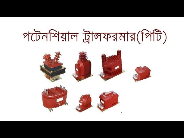 PT - Potential Transformer in Bangla |  পটেনশিয়াল ট্রান্সফরমার (পিটি) | Voltage Lab