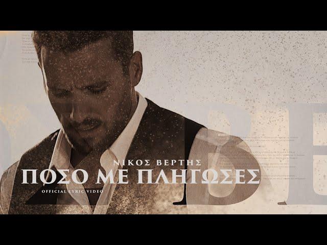 Nikos Vertis - Poso Me Pligoses / Νίκος Βέρτης - Πόσο Με Πλήγωσες (Official Lyric Video)