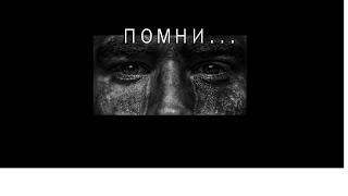 """Фильм """"REMEMBER"""" ПОМНИ"""