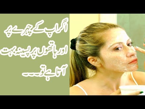 Totkay In Urdu -BEAUTY TIP SWEETING ON FACE AND HAND