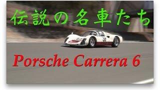 【伝説の名車たち】Porsche Carrera 6  ポルシェ カレラ  6